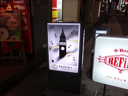 昭和な看板・銀座ロイジービブ_e0302179_225025100.jpg