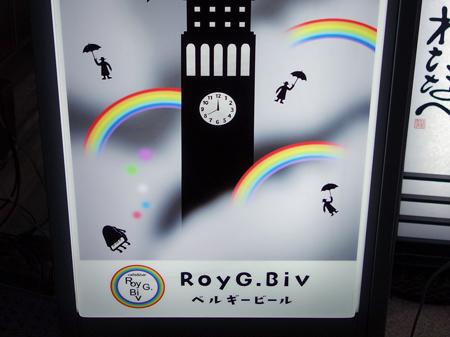 昭和な看板・銀座ロイジービブ_e0302179_2382570.jpg