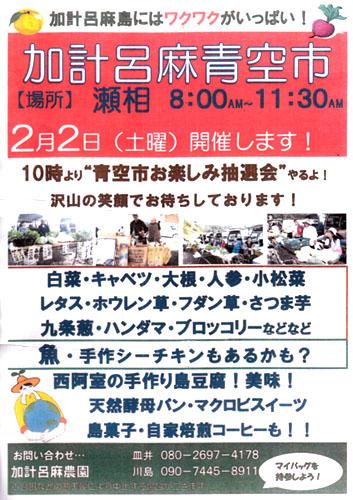2月2日(土)は、加計呂麻青空市!_e0028387_0171476.jpg