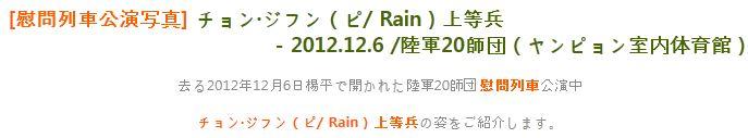 Rain HIM 12.6 _c0047605_7425988.jpg