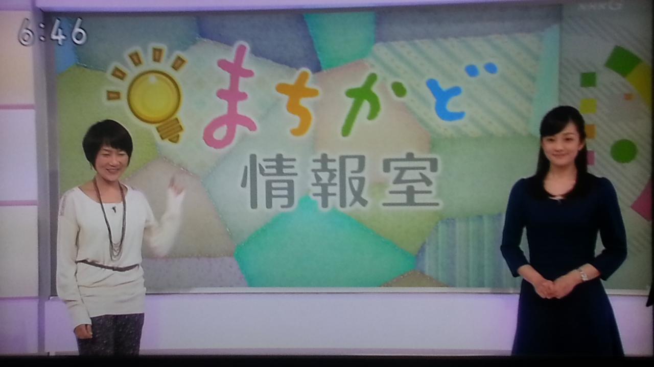 お誕生日おめでとう NHKおはよう日本 まちかど情報室_b0042308_22383378.jpg