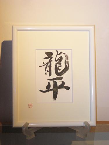 """""""龍平くん""""_e0197227_17172268.jpg"""