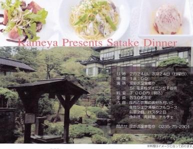 速報!Kameya presents Satake Dinner in 千尋房_f0159629_1615429.jpg