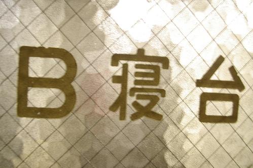b0283432_2322119.jpg