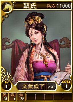 PS3®/Wii U™ 版『三國志12』オンライン対戦用武将カード追加第7 弾!_e0025035_21114477.jpg