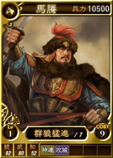 『三國志12 パワーアップキット』発売日決定のお知らせ_e0025035_21555596.jpg