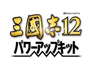 『三國志12 パワーアップキット』発売日決定のお知らせ_e0025035_2155740.jpg