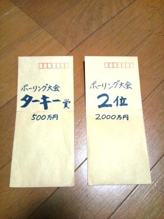 賞金2500万円!!_a0189838_16522659.jpg
