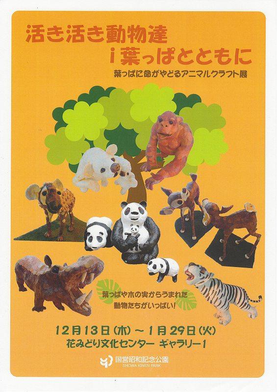 葉っぱの動物園_f0044056_695343.jpg