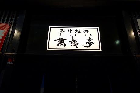 萬事亭(名古屋市桜山)_a0152501_944133.jpg