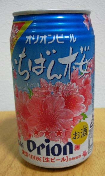 アサヒオリオン「いちばん桜」~麦酒酔噺その111~_b0081121_6472812.jpg