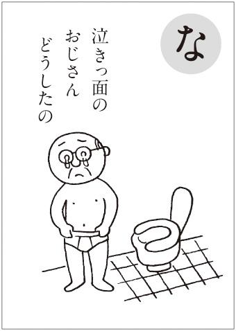 パンツおじさんー21_a0249132_1235111.jpg