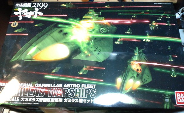 1/1000  大ガミラス帝国航宙艦隊  ガミラス艦セット 1_d0009833_23475447.jpg