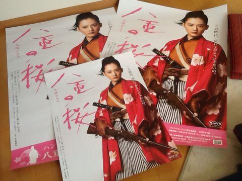 「八重の桜」ポスター_e0130334_7295783.jpg