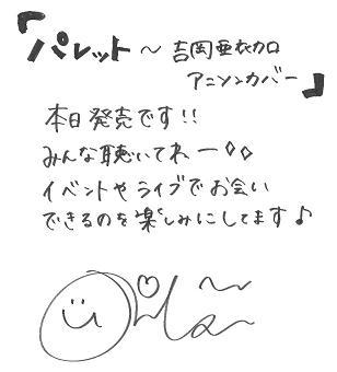 吉岡亜衣加が人気曲を歌い上げる、アニソンカバーアルバム発売決定!_e0025035_20332246.jpg