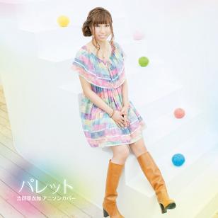 吉岡亜衣加が人気曲を歌い上げる、アニソンカバーアルバム発売決定!_e0025035_20344079.jpg