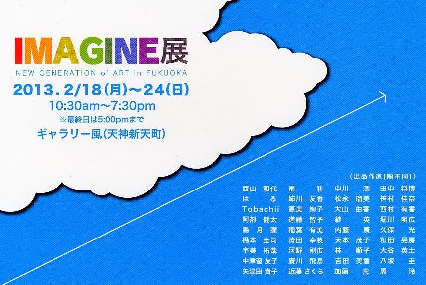 IMAGINE展_b0233937_165512.jpg