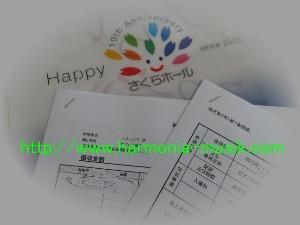 ピアノ教室ホール練習_d0165645_19151177.jpg