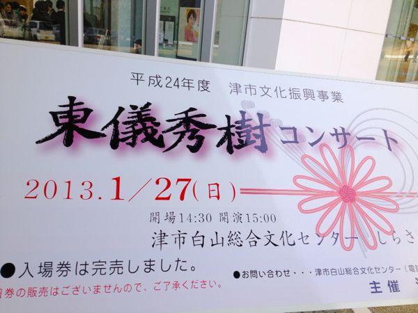 東儀秀樹コンサート_e0292546_143292.jpg