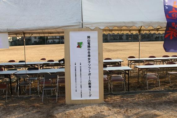 岡山竜操中冬季教育リーグ ⑥_b0249247_1864413.jpg