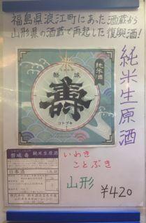 """福島県浪江町にあった酒蔵から山形の酒蔵で再起した復興酒〜\""""磐城寿\""""ご用意しております。_c0069047_2251533.jpg"""