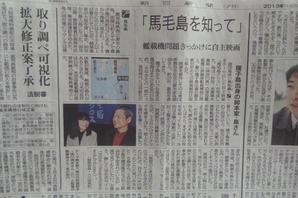 新聞記事_a0132151_19324167.jpg