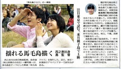 新聞記事_a0132151_19371265.jpg