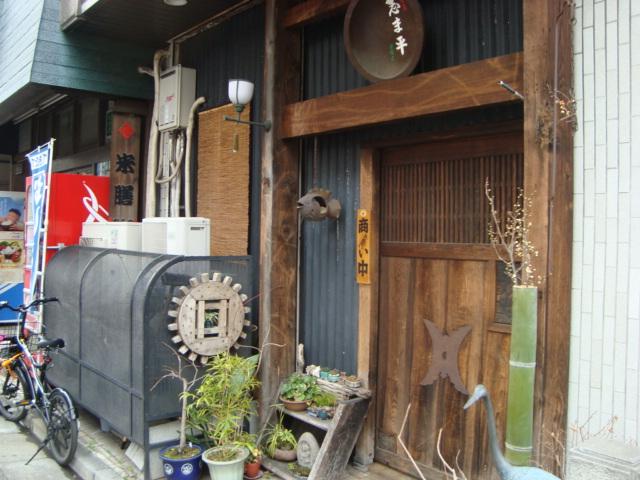 神楽坂「巽蕎麦 志ま平」へ行く。_f0232060_18252244.jpg