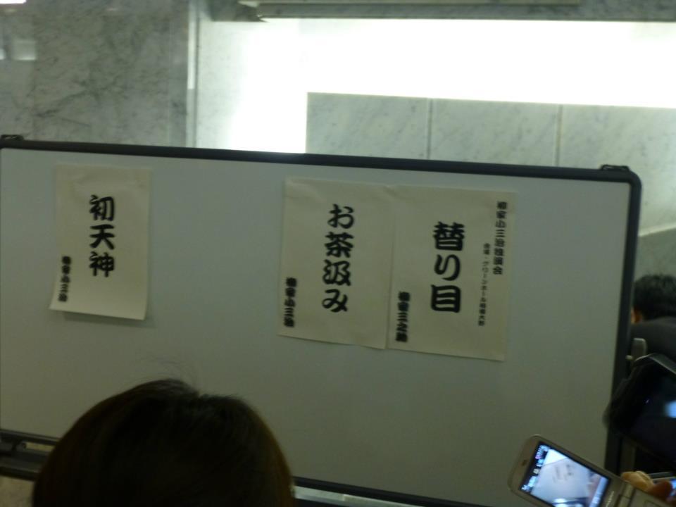 柳家小三治独演会 @相模大野グリーンホール_c0100865_6204336.jpg