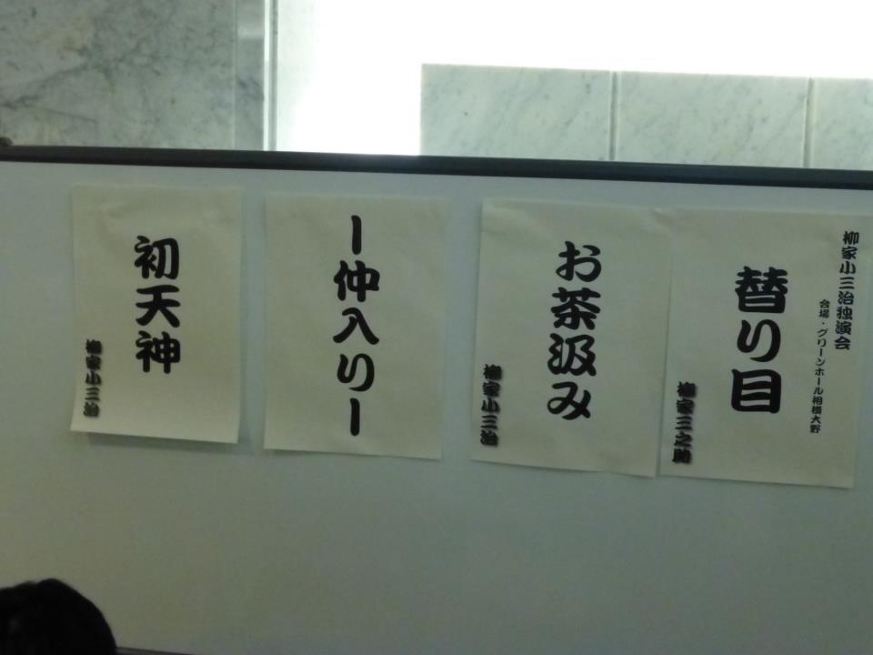 柳家小三治独演会 @相模大野グリーンホール_c0100865_621447.jpg