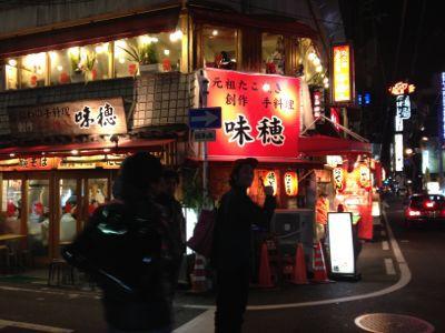 大阪の夜 ☆ 味穂_c0151965_1775010.jpg