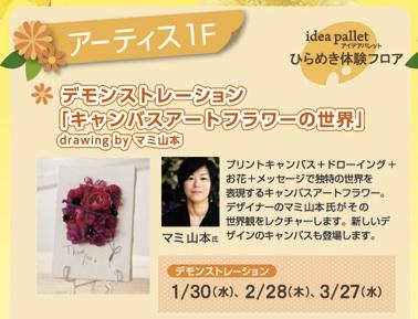 東京堂でキャンバスアートフラワーのデモンストレーション_c0072971_842870.jpg