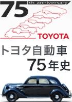 トヨタ過去最高の世界販売台数で世界一復活 1975年からの国内外データを比較すると非常に興味深いです_b0007805_043281.jpg