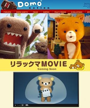 どーもくんからリラックマMovie、そして「てをつなごう だいさくせん」の合田さんが熱い_b0007805_14374671.jpg