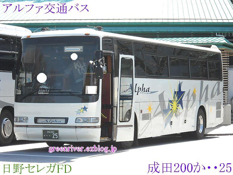 アルファ交通バス 25_e0004218_2023785.jpg