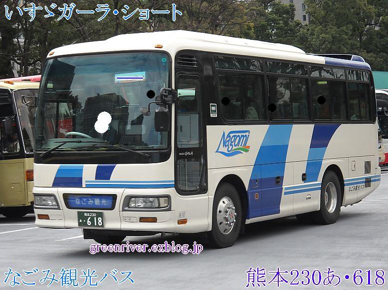 なごみ観光バス 618_e0004218_20321379.jpg