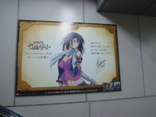 【亡国のアキト】BD発売記念広告!_e0057018_115029.jpg