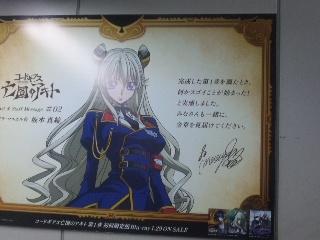 【亡国のアキト】BD発売記念広告!_e0057018_115057.jpg