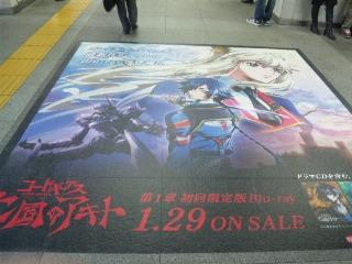 【亡国のアキト】BD発売記念広告!_e0057018_115062.jpg
