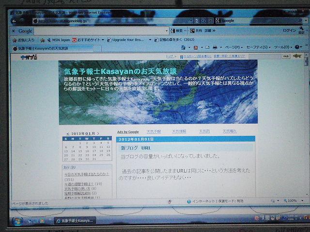 久保田さんの異常気象の話1_a0256619_20422825.jpg