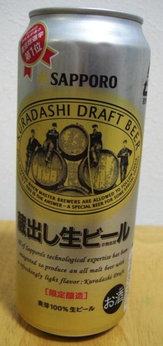 サッポロ 蔵出し生ビール~麦酒酔噺その112~_b0081121_6302616.jpg