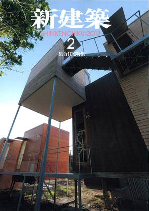 2013年新建築2月号発売_a0142322_10215011.jpg