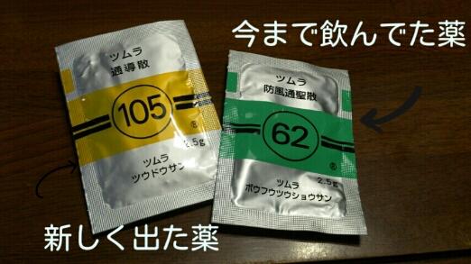 散 62 防風 ツムラ 通 口コミ 聖 痩せる