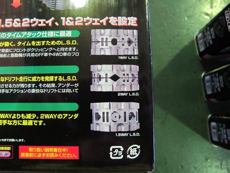 BRZにLSDを装着する_f0076731_18574220.jpg