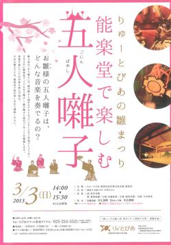 新潟・水原町の山口人形をヒッコリーさんが持っていました_d0178448_7215025.jpg