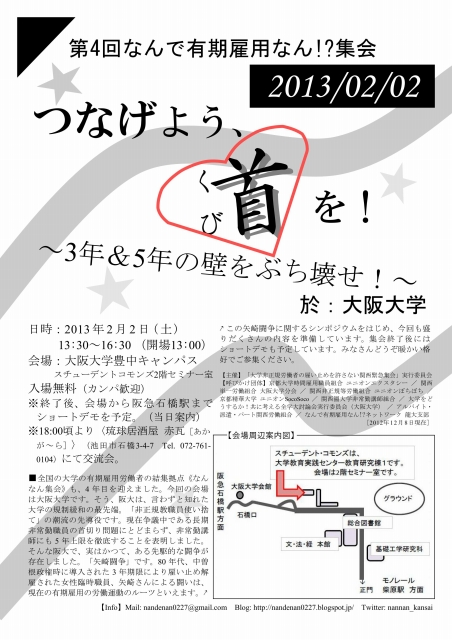 2/2(土)は「なんで有期雇用なん」集会@阪大へ!_e0122952_2312224.jpg