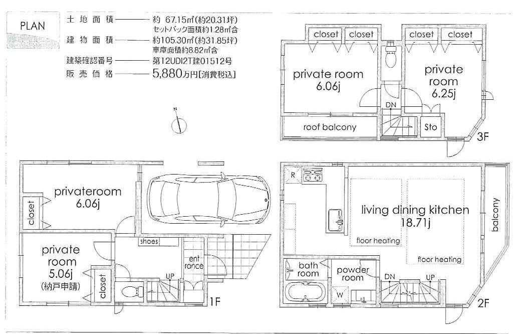 【新築分譲住宅】東高円寺駅徒歩6分4LDK_b0246953_14331553.jpg
