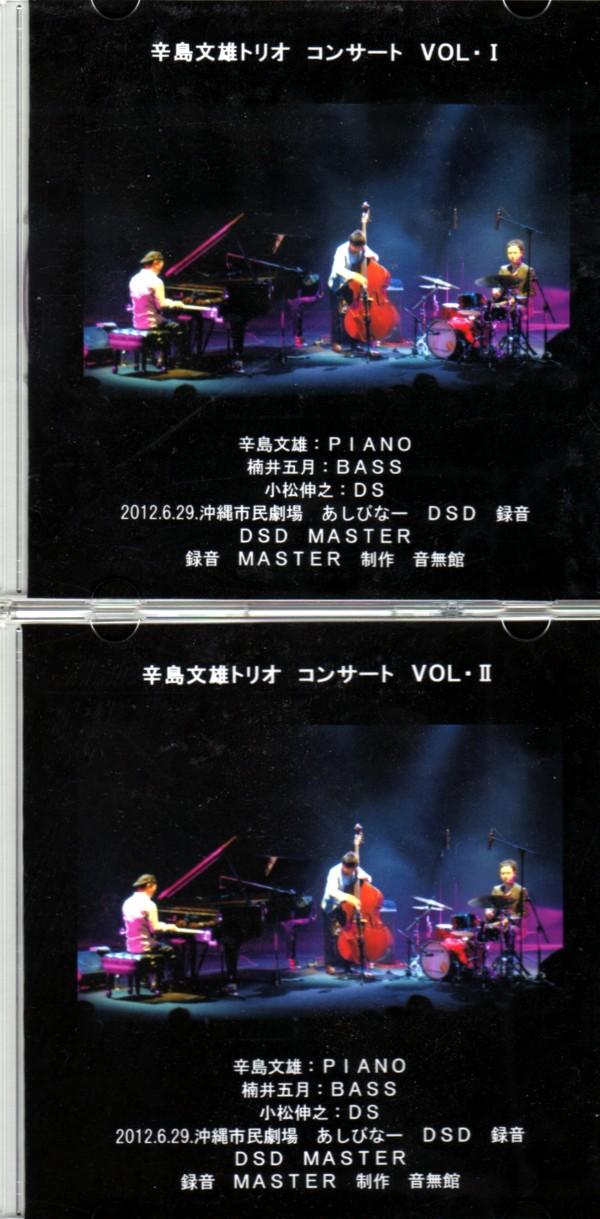 DSD制作_e0166355_64539.jpg