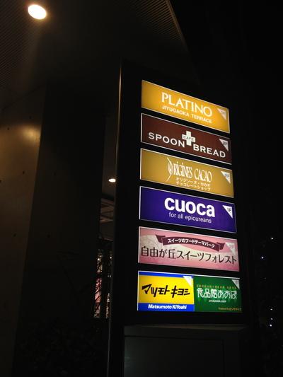 cuoca スタジオが自由が丘にオープン_c0212972_2355812.jpg