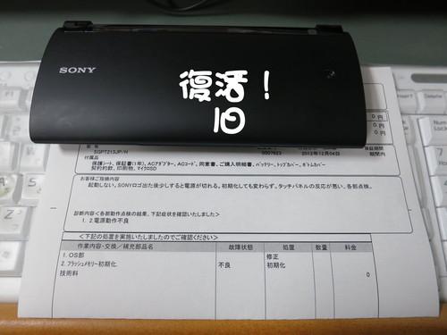 Sony Tablet Pシリーズ OS部修正完了!_b0200291_18432789.jpg